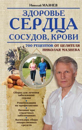 Мазнев Н.И. - Здоровье сердца, сосудов, крови обложка книги