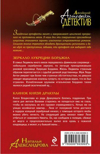 Зеркало Лукреции Борджиа. Клинок князя Дракулы Александрова Н.Н.