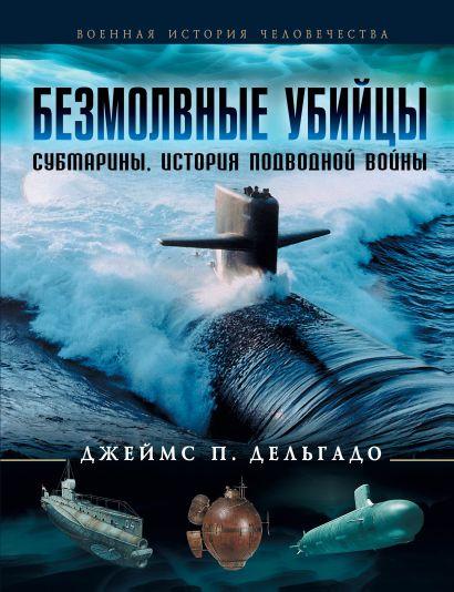 Безмолвные убийцы. Субмарины - история подводной войны - фото 1