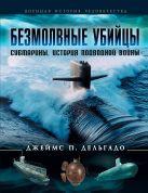 Дельгадо Дж. П. - Безмолвные убийцы. Субмарины - история подводной войны' обложка книги