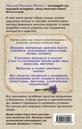 Здоровье женщины. Полезные рекомендации от целителя Николая Мазнева Мазнев Н.И.