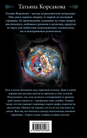 Хозяйка колодца Корсакова Т.