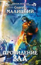 Малицкий С. - Провидение зла' обложка книги