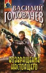 Головачёв В.В. - Возвращение настоящего обложка книги