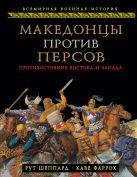 Рут Шеппард, Каве Фаррох - Македонцы против персов. Противостояние Востока и Запада' обложка книги