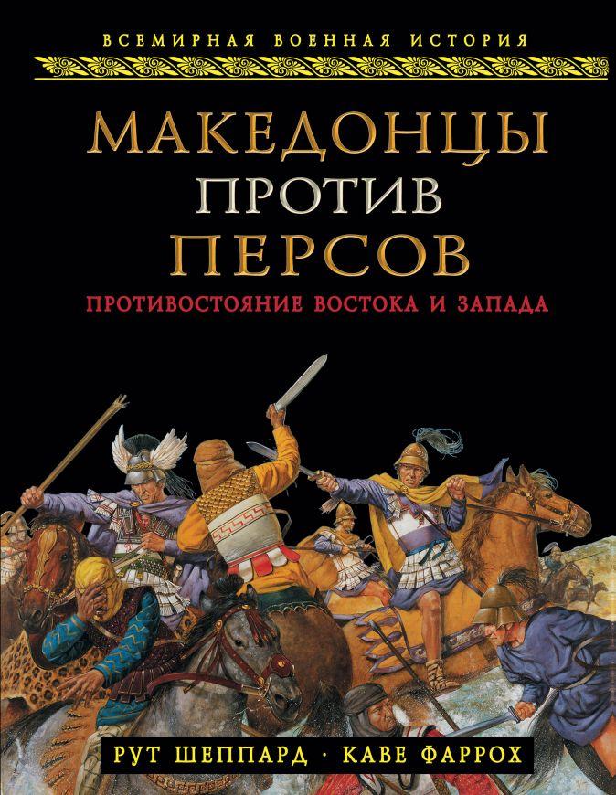 Рут Шеппард, Каве Фаррох - Македонцы против персов. Противостояние Востока и Запада обложка книги
