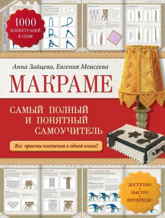 Анна Зайцева, Евгения Моисеева - Макраме: самый полный и понятный самоучитель обложка книги