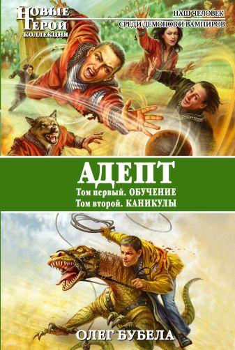 Олег Бубела - Адепт: Обучение. Каникулы обложка книги