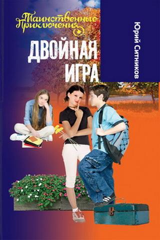 Ситников Ю. - Двойная игра обложка книги