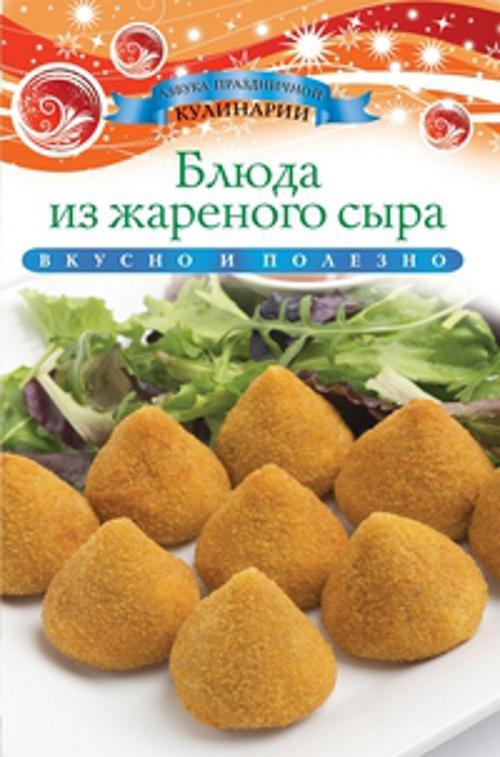 Блюда из жареного сыра ( Любомирова К.  )