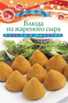 Блюда из жареного сыра