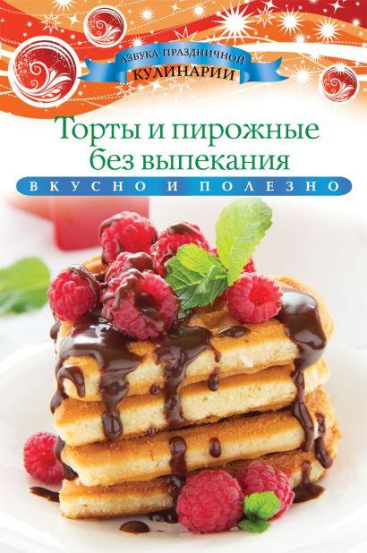Торты и пирожные без выпекания - фото 1