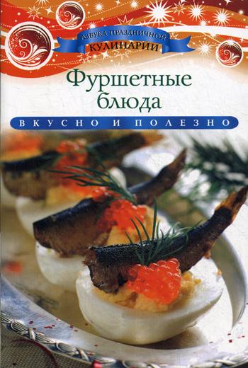 Фуршетные блюда Любомирова К.