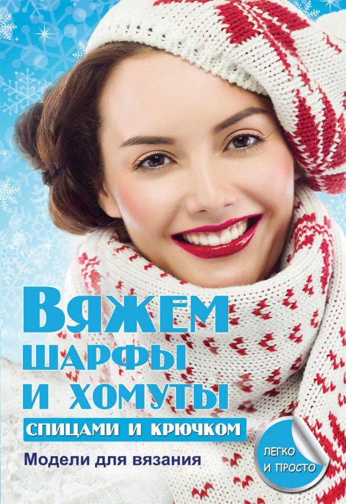 Каминская Е.А. - Вяжем шарфы и хомуты спицами и крючком обложка книги