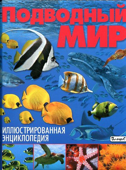 Родригес К. - Подводный мир. Иллюстрированная энциклопедия обложка книги