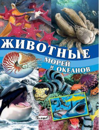 Родригес К. - Животные морей и океанов обложка книги
