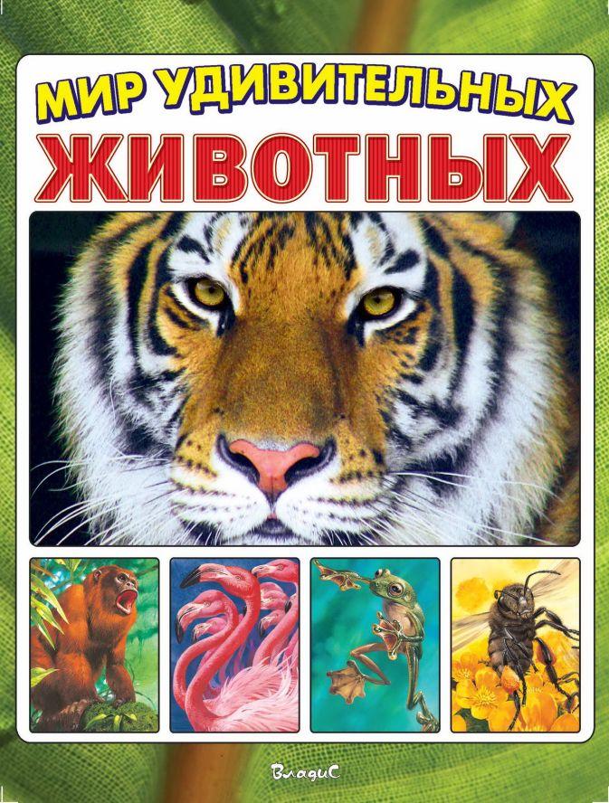 Мир удивительных животных Стоунхаус Б.