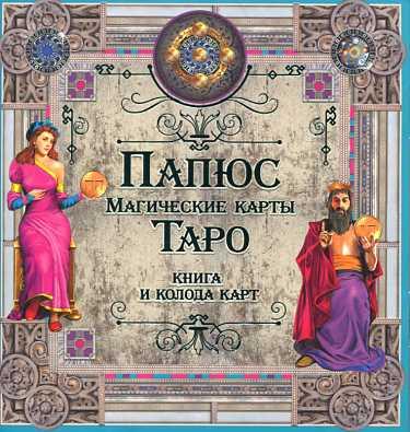 Папюс - Магические Карты Таро. Книга и колода карт обложка книги