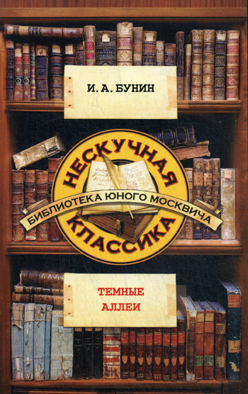 Бунин И.А. - Темные аллеи обложка книги