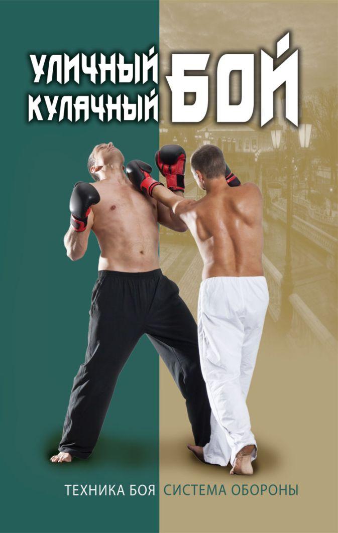 Сергиенко И.В. - Уличный кулачный бой. Техника боя. Система обороны обложка книги