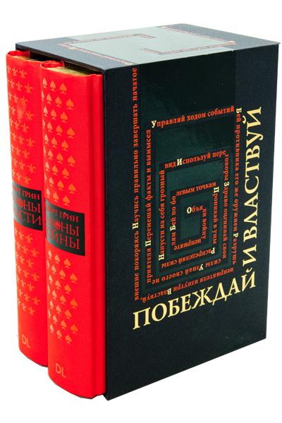 Грин Р. - Законы власти; Законы войны (кожа) обложка книги