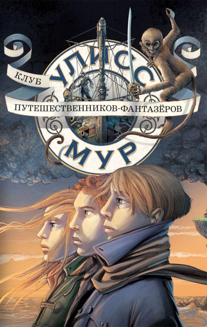 Мур У. - Клуб путешественников-фантазёров обложка книги