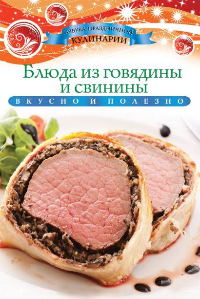 Блюда из говядины и свинины - фото 1