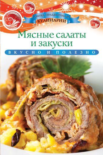 Мясные салаты и закуски Любомирова К.