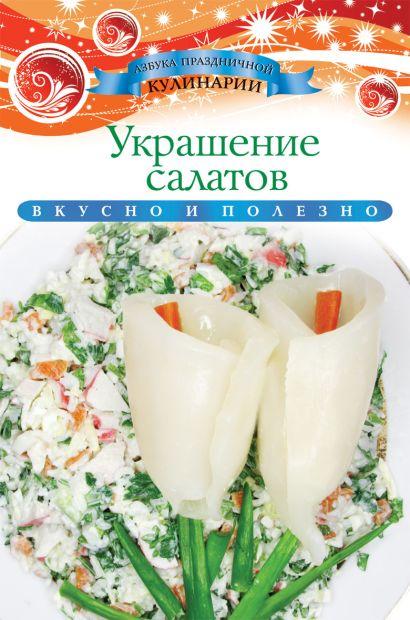 Украшение салатов - фото 1