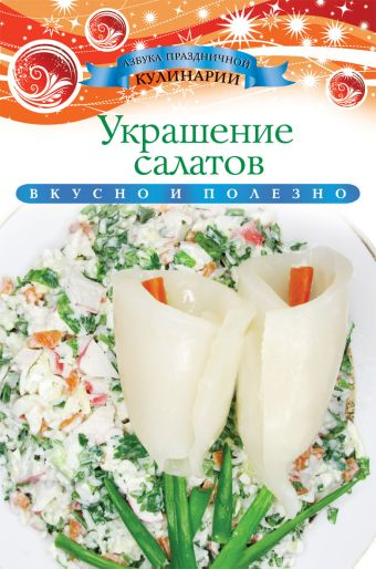 Украшение салатов Любомирова К.