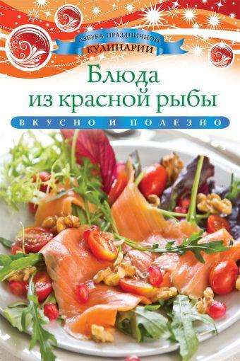 Блюда из красной рыбы Любомирова К.