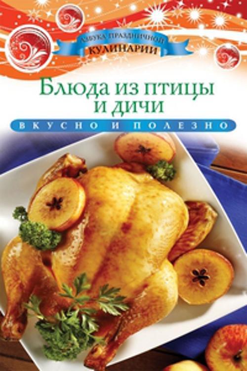 Блюда из птицы и дичи Любомирова К.