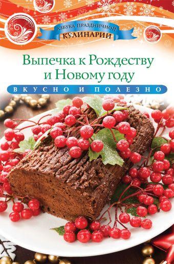 Выпечка к Рождеству и Новому году Любомирова К.