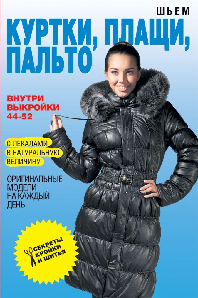 Ермакова С.О. - Шьем куртки, плащи, пальто. Оригинальные модели на каждый день+Выкройки обложка книги