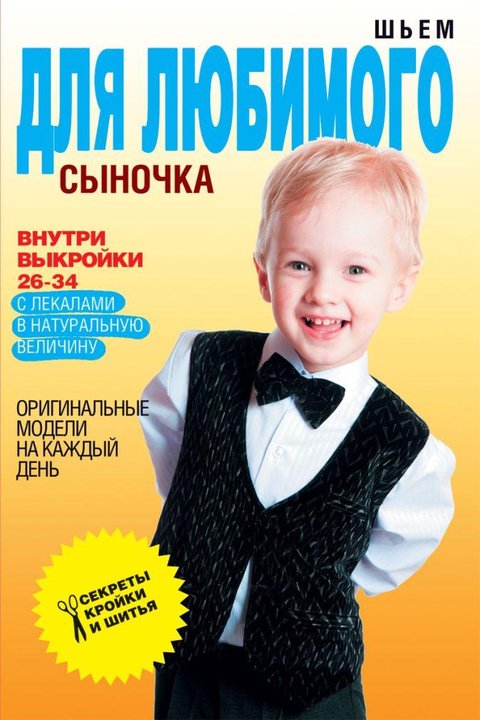 Ермакова С.О. - Шьем для любимого сыночка. Оригинальные модели на каждый день обложка книги