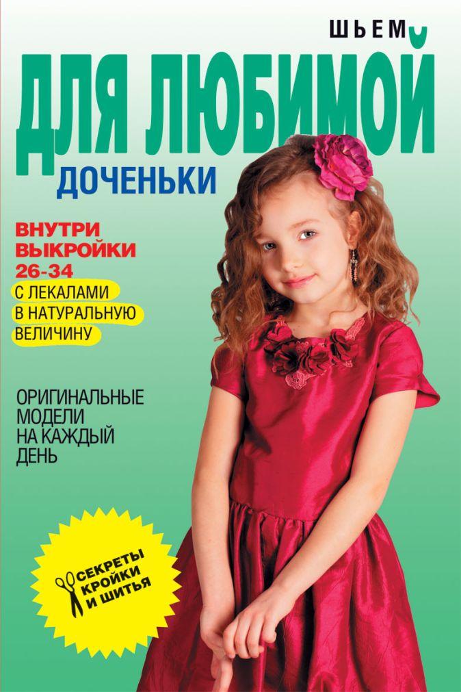 Ермакова С.О. - Шьем для любимой доченьки. Оригинальные модели на каждый день обложка книги