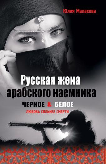 Русская жена арабского наемника Малахова Ю.