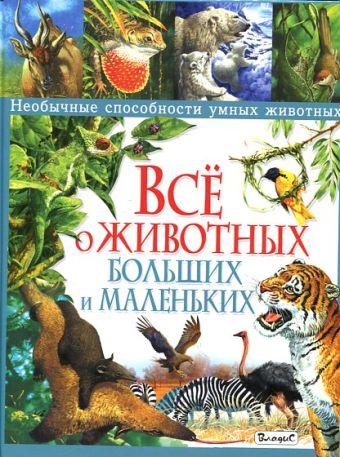 Все о животных больших и маленьких. Необычные способности умных животных Стоунхаус Б.
