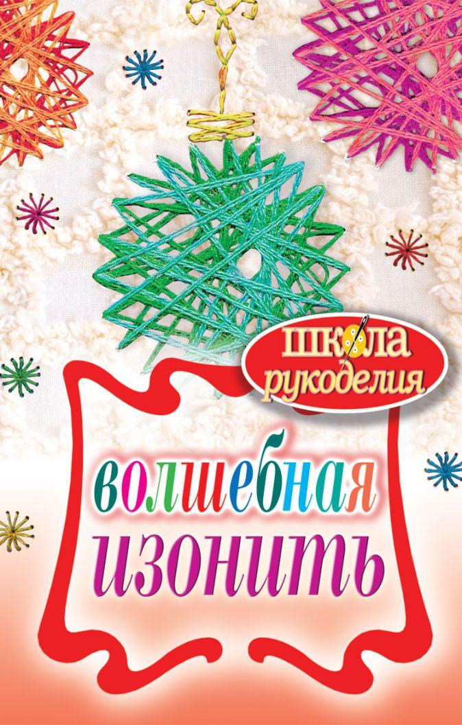 Ивановская Т.В. - Волшебная изонить обложка книги