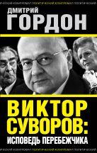Гордон Д. - Виктор Суворов: исповедь перебежчика' обложка книги