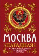 Сергиевская И.Г. - Москва парадная. Тайны и предания Запретного города' обложка книги