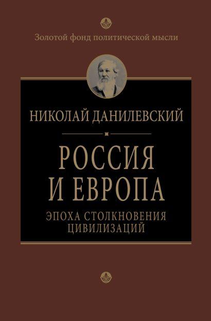 Россия и Европа. Эпоха столкновения цивилизаций - фото 1