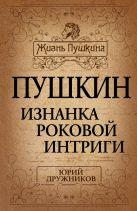 Дружников Ю.И. - Пушкин. Изнанка роковой интриги' обложка книги