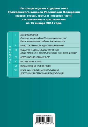 Гражданский кодекс Российской Федерации. Части первая, вторая, третья и четвертая : текст с изм. и доп. на 15 января 2014 г.