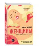 Бергнер Д. - Чего хотят женщины? Наука о природе женской сексуальности' обложка книги
