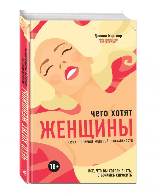 Даниел Бергнер - Чего хотят женщины? Наука о природе женской сексуальности обложка книги