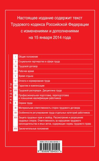 Трудовой кодекс Российской Федерации: текст с изм. и доп. на 15 января 2014 г.