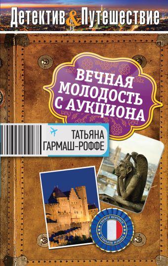 Вечная молодость с аукциона Гармаш-Роффе Т.В.
