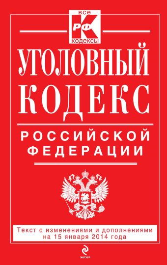 Уголовный кодекс Российской Федерации : текст с изм. и доп. на 15 января 2014 г.