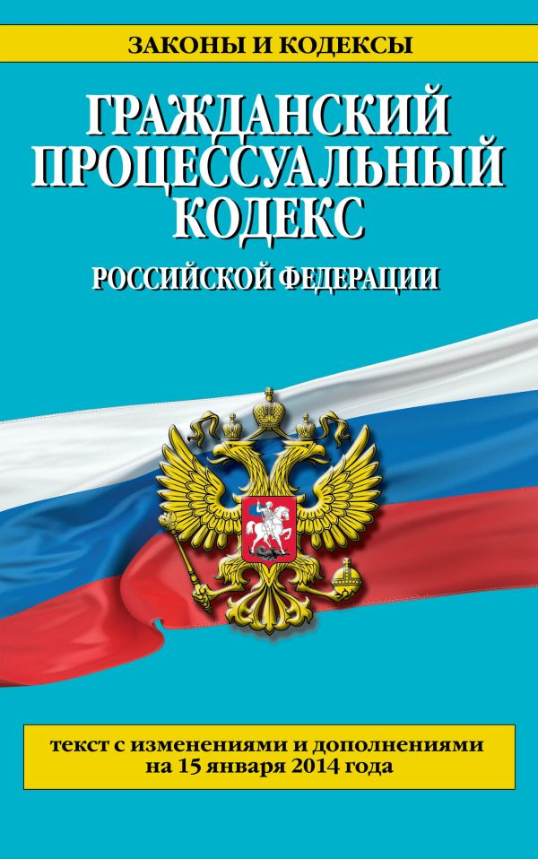 Гражданский процессуальный кодекс Российской Федерации : текст с изм. и доп. на 15 января 2014 г.